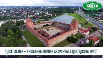 Цудоўная Беларусь. Лідскі замак