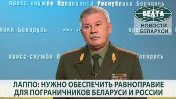 Лаппо: нужно обеспечить равноправие для пограничников Беларуси и России
