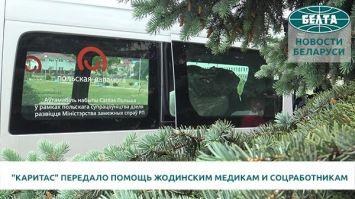 """Благотворительное общество """"Каритас"""" передало средства защиты жодинским медикам и соцработникам"""