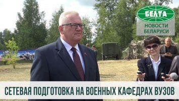 В Беларуси планируется ввести сетевую подготовку на военных кафедрах вузов