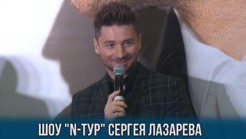"""Сергей Лазарев раскрыл секреты нового шоу """"N-Тур"""""""