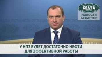 У НПЗ будет достаточно нефти для эффективной работы - в Беларуси формируют сырьевой пакет на II квартал