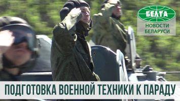 Подготовка военной техники к параду в честь Дня Независимости проходит под Минском