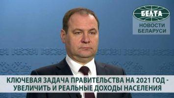 Головченко: ключевая задача правительства на 2021 год - увеличить и реальные доходы населения
