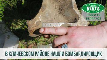 Фрагменты двигателя с номером советского бомбардировщика найдены в Кличевском районе