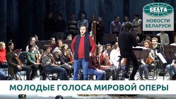 Молодые голоса мировой оперы собрались в Минске