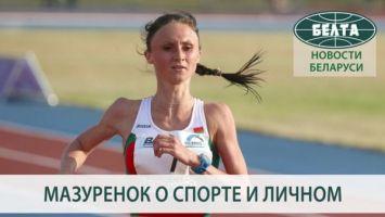 Ольга Мазуренок о марафоне на выживание, сыне и деньгах