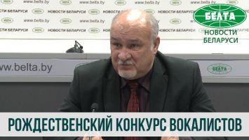 Рождественский конкурс вокалистов пройдет в Минске