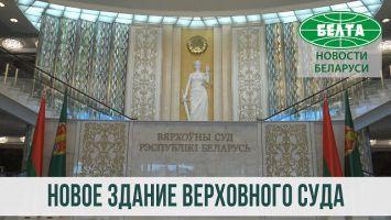 Верховный суд Беларуси переехал в новое здание
