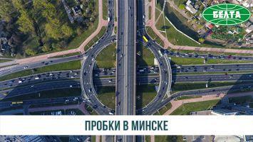 Движение в Минске в час пик