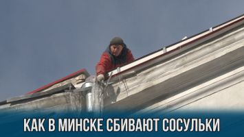 Как в Минске сбивают сосульки