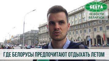 Где белорусы предпочитают отдыхать летом