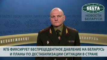 КГБ фиксирует беспрецедентное давление на Беларусь и планы по дестабилизации ситуации в стране