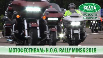 Мотофестиваль H.O.G. Rally Minsk 2018 прошел в столице