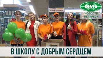 """Благотворительная акция """"В школу с добрым сердцем"""" стартовала в Беларуси"""