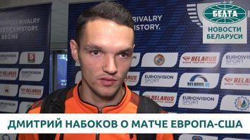 Дмитрий Набоков о своем выступлении в матче Европа-США