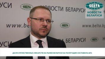 Доля отечественных лекарств на рынке Беларуси за полугодие составила 68% в натуральном выражении