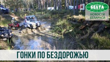 """Международный трофи-рейд """"Паплавы"""" в Гродненском районе"""