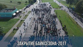 Закрытие мотосезона-2017: по Минску проехали около 7 тыс. мотоциклов
