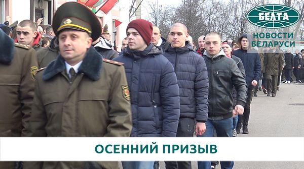 Около 12 тыс. призывников должны отправиться в армию до 29 ноября
