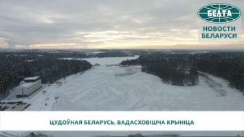 Цудоўная Беларусь. Вадасховішча Крыніца