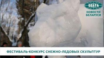 В Минске проходит фестиваль снежно-ледовых скульптур