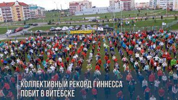Коллективный рекорд Гиннесса побит в Витебске