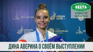 Дина Аверина о своем выступлении на Европейских играх