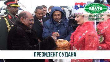 Президент Судана прибыл в Беларусь