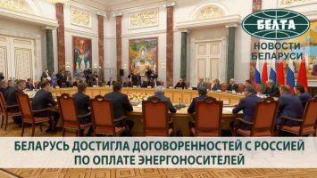 Беларусь достигла договоренностей с Россией по оплате энергоносителей