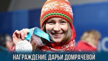 Награждение белорусской биатлонистки Дарьи Домрачевой