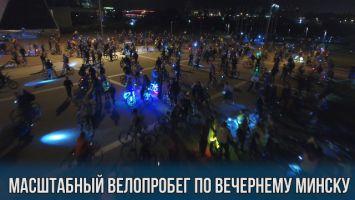 Масштабный велопробег по вечернему Минску