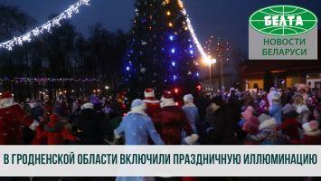 В Гродненской области включили праздничную иллюминацию