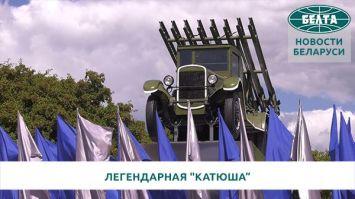"""Легендарную """"Катюшу"""" установили у подножия Кургана Славы"""