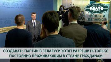 Создавать партии в Беларуси хотят разрешить только постоянно проживающим в стране гражданам
