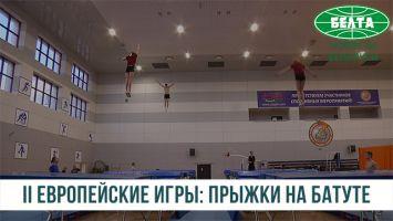 II Европейские игры: прыжки на батуте