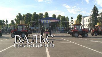 """Вальс тракторов МТЗ под """"Песняров"""""""