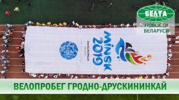 Велопробег Гродно-Друскининкай посвятили II Европейским играм