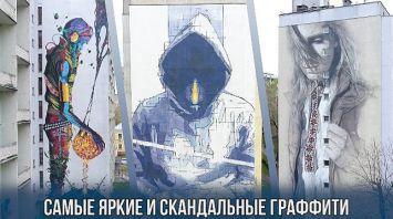 Минский стрит-арт: самые яркие и скандальные граффити