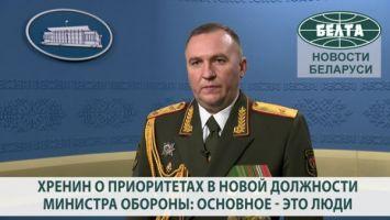 Хренин о приоритетах в новой должности министра обороны: основное - это люди