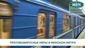 Противовирусные меры в минском метро
