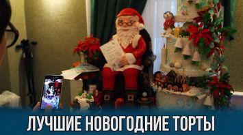 Лучшие новогодние торты от белорусских кондитеров