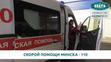 Станции скорой медицинской помощи Минска - 110 лет