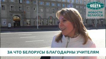 За что белорусы благодарны учителям
