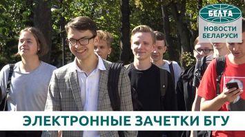 В БГУ внедрили электронные зачетные книжки