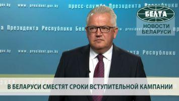 В Беларуси сместят сроки вступительной кампании