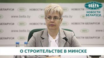 О строительстве в Минске объектов соцназначения в 2020 году