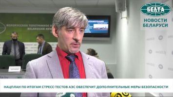 Нацплан по итогам стресс-тестов АЭС обеспечит дополнительные меры безопасности - Госатомнадзор