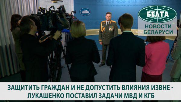 Защитить граждан и не допустить влияния извне - Лукашенко поставил задачи МВД и КГБ