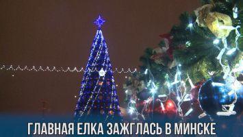 Новогодняя елка зажглась в Минске